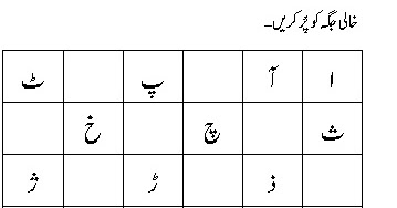 ... for School Kids: Urdu Worksheet for Kids: Missing Letter Table