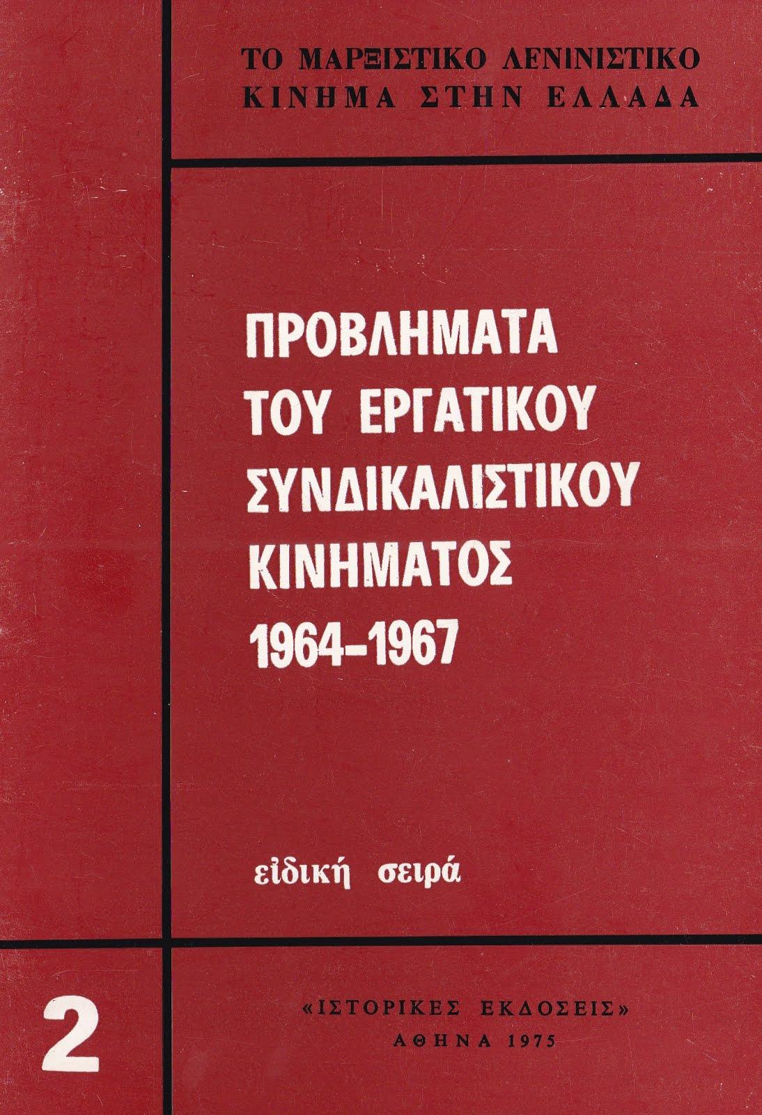 ΠΡΟΒΛΗΜΑΤΑ ΤΟΥ ΕΡΓΑΤΙΚΟΥ ΣΥΝΔΙΚΑΛΙΣΤΙΚΟΥ ΚΙΝΗΜΑΤΟΣ 1964-1967 (2)