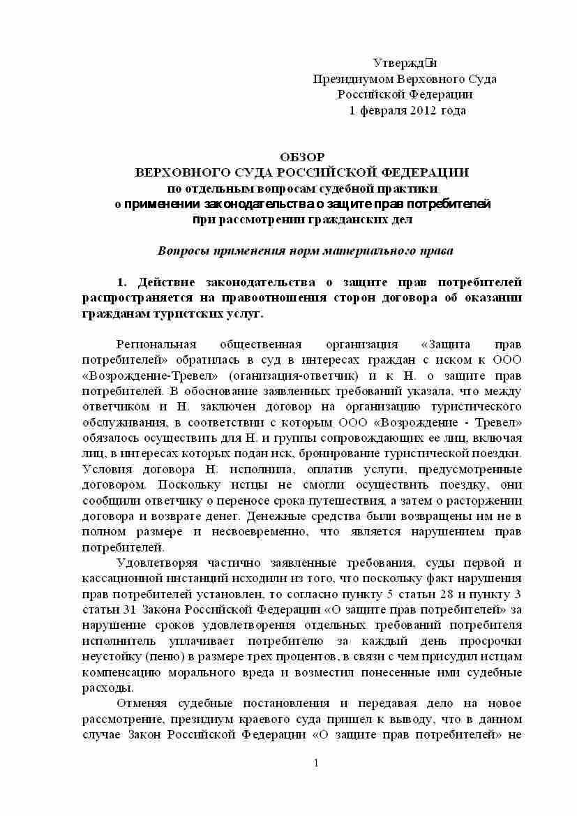Признаны недействующими со дня вступления в законную силу решения верховного суда российской федерации от