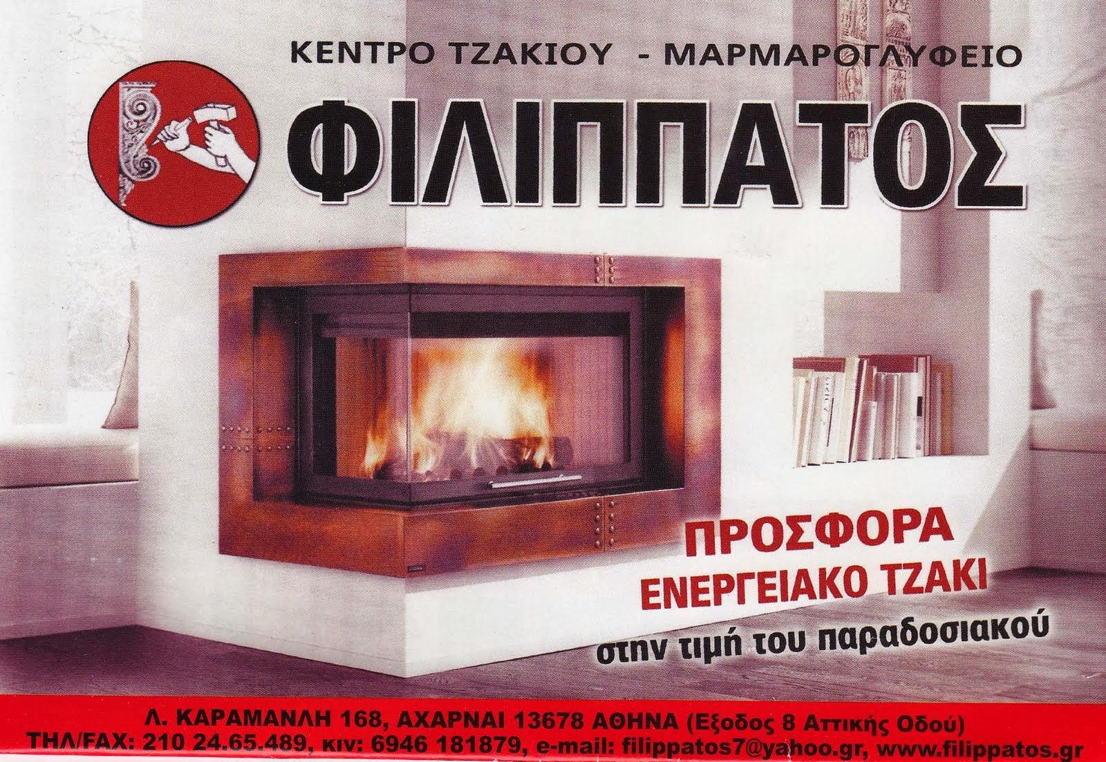 ΚΕΝΤΡΟ ΤΖΑΚΙΟΥ - ΜΑΡΜΑΡΟΓΛΥΦΕΙΟ