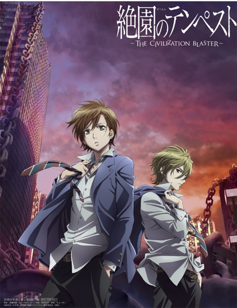 Zetsuen no Tempest: The Civilization Blaste Zetsuen+No+Tempest