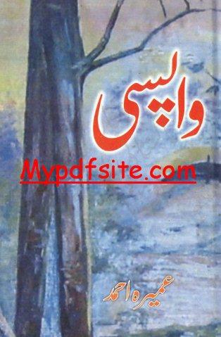 Wapsi By Umera Ahmad
