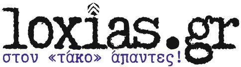 loxias.gr