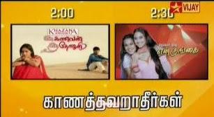 Vijay Tv Serials Promo – En Kanavan En Thozhan , Deivam Thantha Yen Thangai
