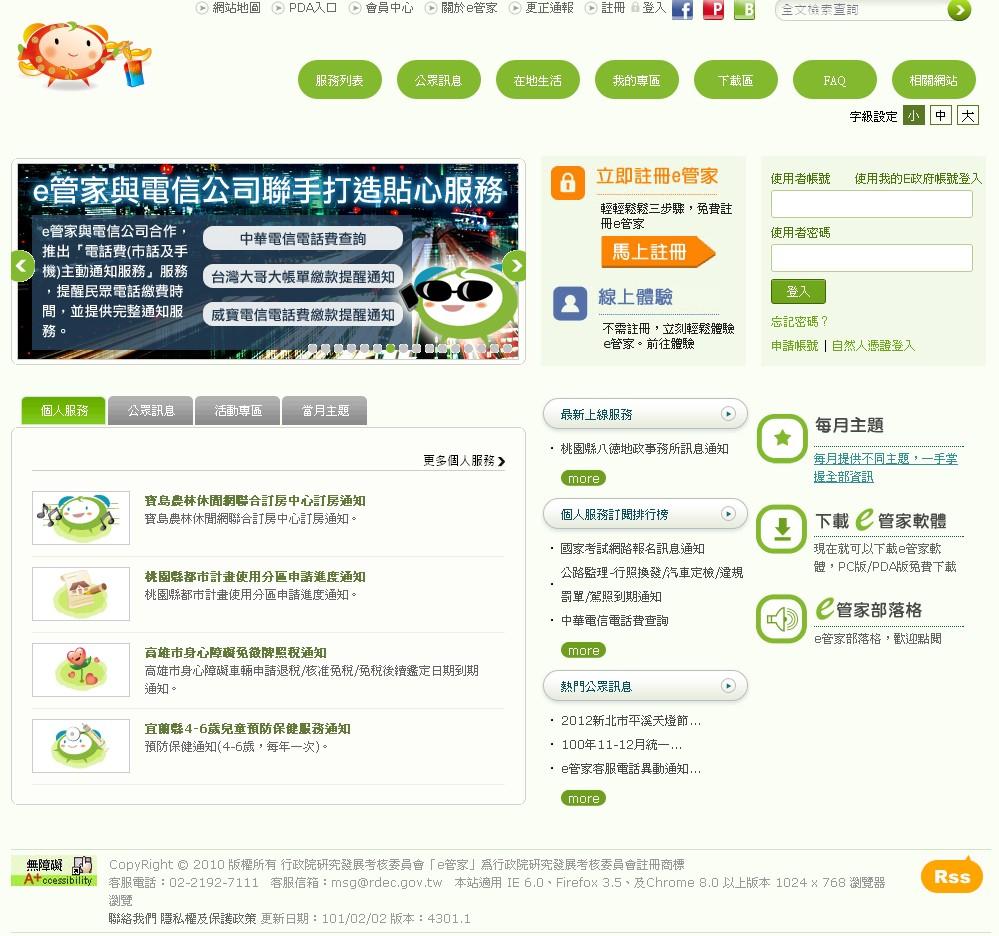 我的e管家網站畫面