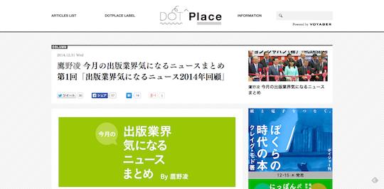 鷹野凌 今月の出版業界気になるニュースまとめ 第1回「出版業界気になるニュース2014年回顧」 - DOTPLACE
