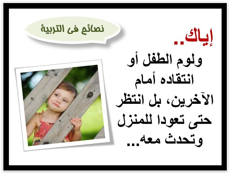 نصائح في التربية %D9%85%D8%A7%D9%85%D
