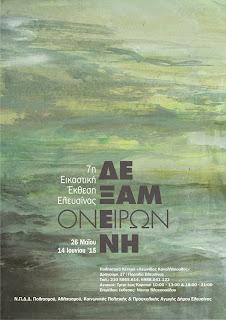 ΔΕΞΑΜΕΝΗ ΟΝΕΙΡΩΝ - Αφίσα