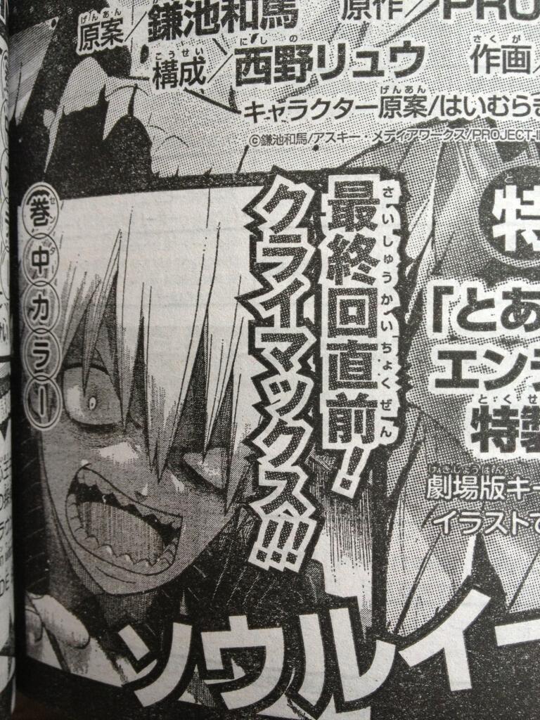Square Enix, Monthly Shōnen Gangan, Manga, Actu Manga, Soul Eater, Atsushi Ohkubo,