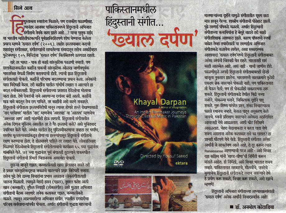 review of khayal darpan Watch khayal darpan (complete documentary - 100 mins)  review on khayal  darpan in the marathi newspaper sakal, by dranmol kothadia.