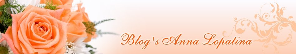 Anna Lopatina`s Blog