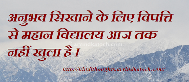experience, institute, adversity, Hindi Thought, Hindi Quote