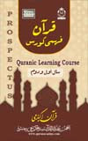 Prospectus of Quranic Learning in urdu Course Part 1 & 2