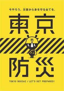 [dragoner] 防災ブック「東京防災」Web最適化私家版