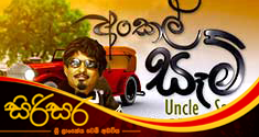 Uncle Sam 2015.10.06 Derana TV - Uncle Sam 105