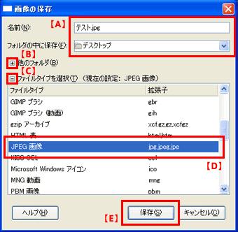 GIMP 2の使い方 - JPEGで保存する手順①