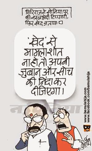 giriraj singh cartoon, bjp cartoon, sonia gandhi cartoon, racism, cartoons on politics, indian political cartoon