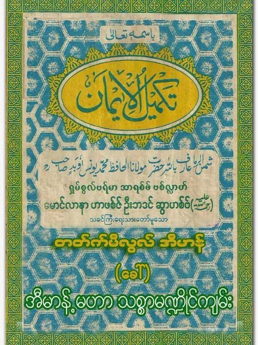 Thakmilul Imam F.jpg