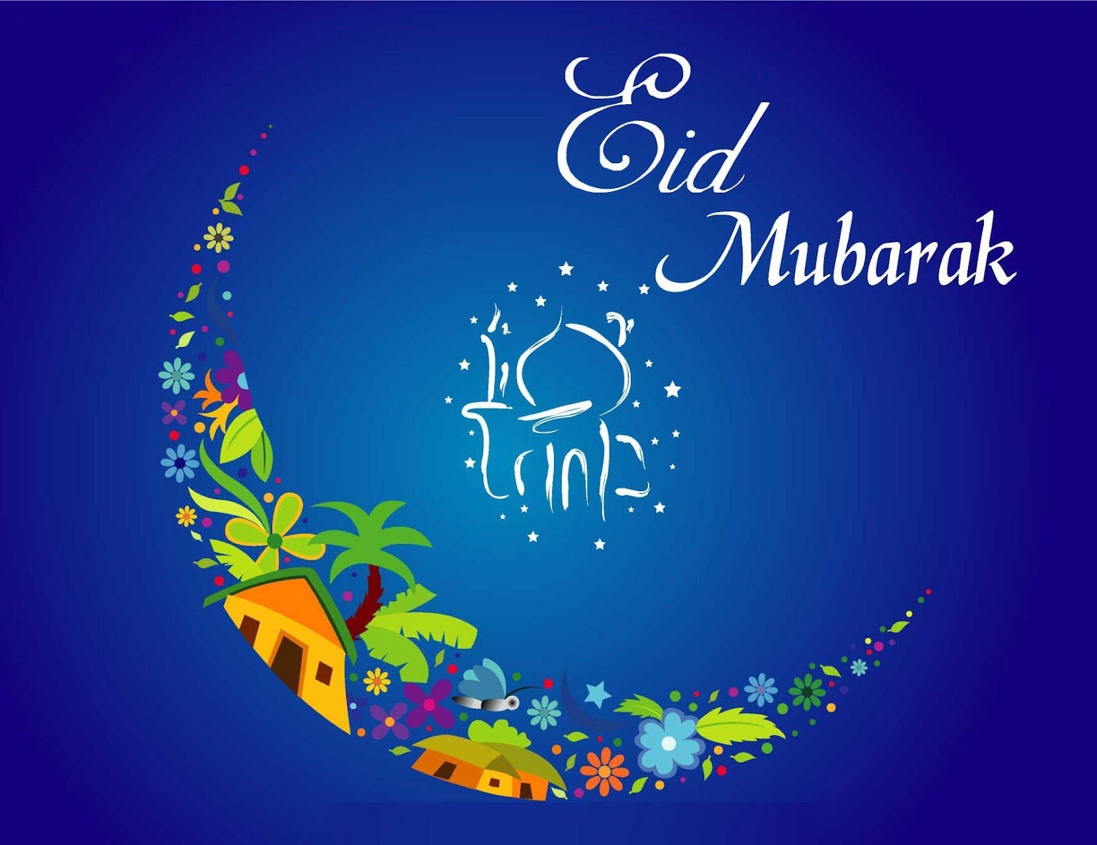Beautiful Eid Mubarak Greetings Cards 2015