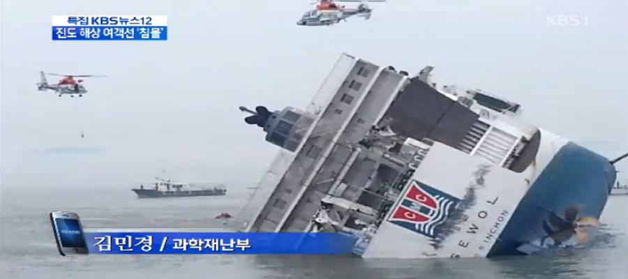 El hundimiento del ferri Sewol en la emisora KBS