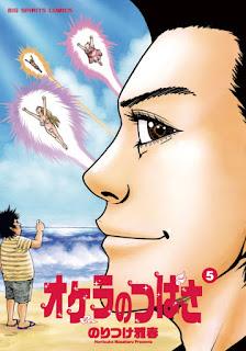 [のりつけ雅春] オケラのつばさ 第01-05巻