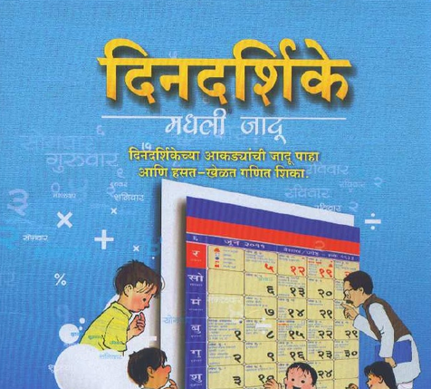 Snakes Myths & Facts in Marathi by Santosh Takale