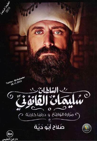 السلطان سليمان القانوني - مرارة الواقع و دراما كاذبة - صلاح أبو دية