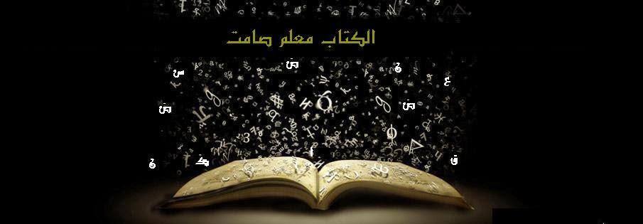 البيان العربي
