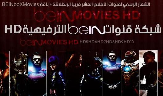 تردد قنوات bein movies بين موفيز الجديدة على النايل سات - fréquence de beIN Movies sur
