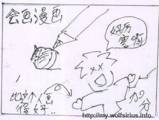 [Image: 會畫漫畫]