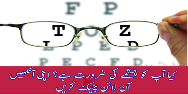 Check your sight online with eye chart urdu hindi tutorial urdu check your sight online with eye chart urdu hindi tutorial ccuart Gallery
