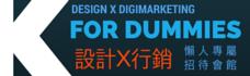 設計+行銷懶人招待所|DESIGN+MARKETING PREMIUM