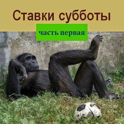 stavki-na-football