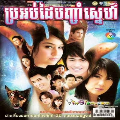 Bra Ob Daiy Banh Cham Sne [23 END] Thai Lakorn Thai Khmer Movie dubbed Videos