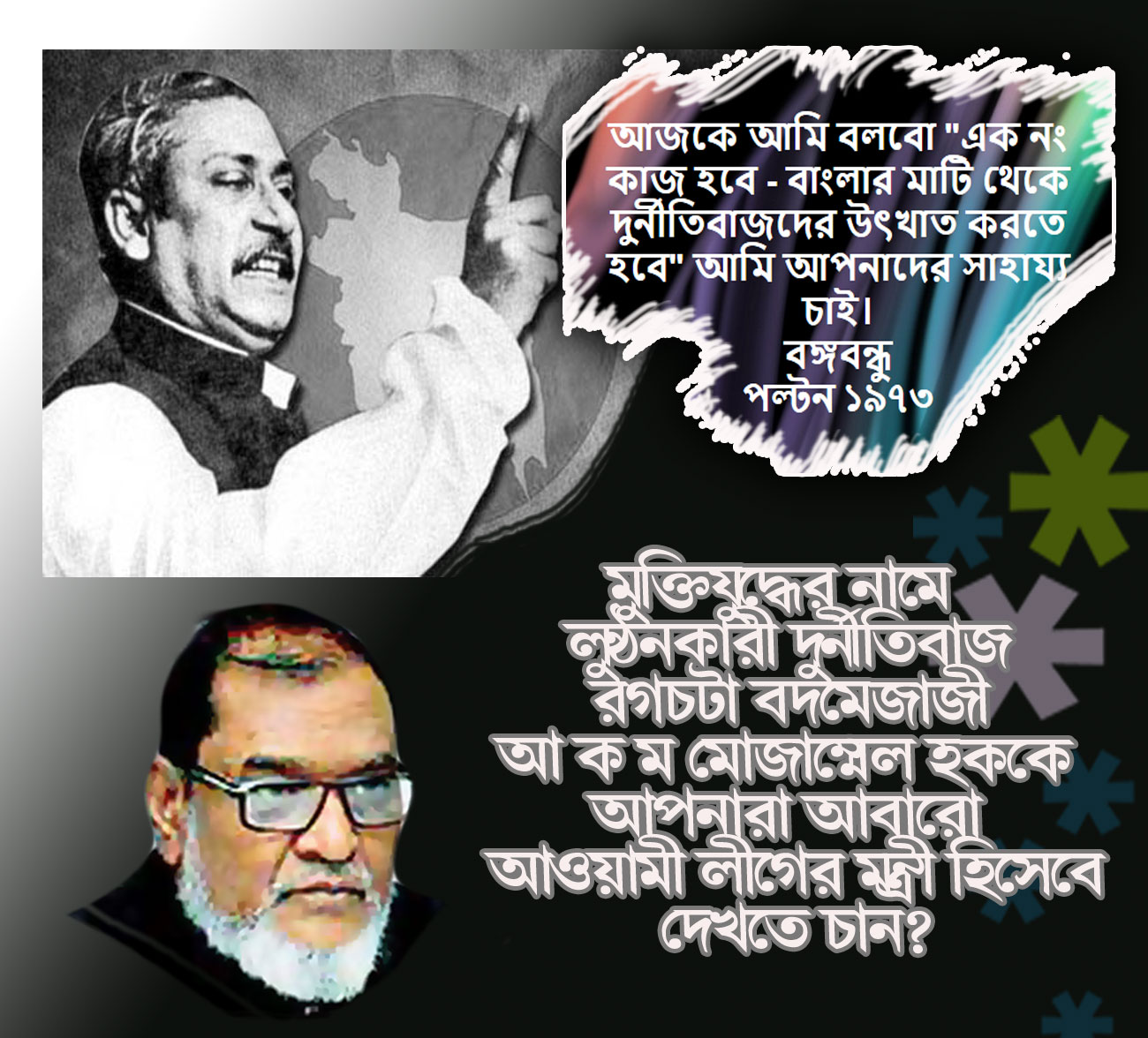 what bangabandhu said