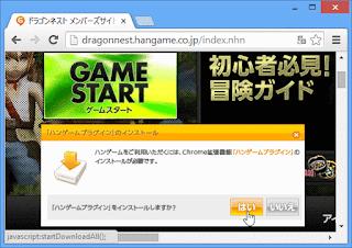 download dragon nest japan