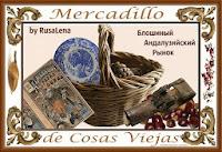 Блошиный Андалузийский Рынок