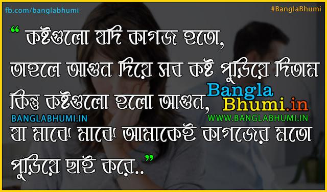 Bengali Sad Love Shayari Photo - Bangla Sad Love kobita Photo
