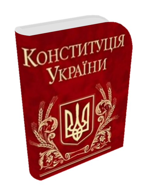 Конституція онлайн