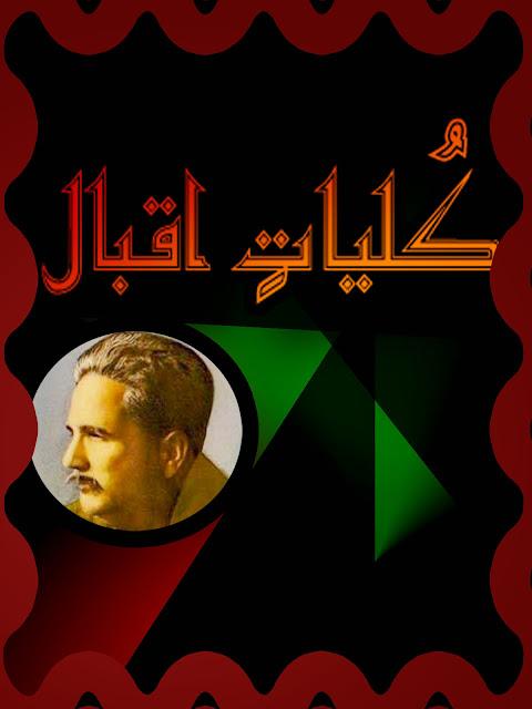 http://www.mediafire.com/view/rgzlljby37pei88/Kuliyate_Iqbal.pdf