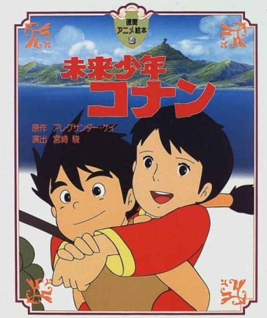 انمي Future Boy Conan , حلقات عدنان ولينا , فتي المستقبل كونان مترجمه - تحميل Future Boy Conan  , Mirai Shounen Conan عدنان ولينا مترجمه