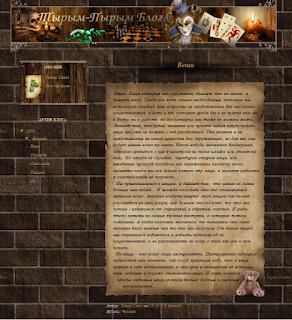 Скриншот блога на Blogger с картинкой как фоном поста