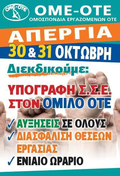 48ωρη απεργία στον ΟΤΕ 30-31/10/2017