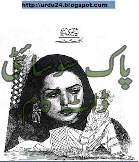 Ye-Teri-Hai-by-Memoona-Sadaf-Urdu-Afsana