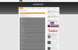 Статическая страница в Blogger