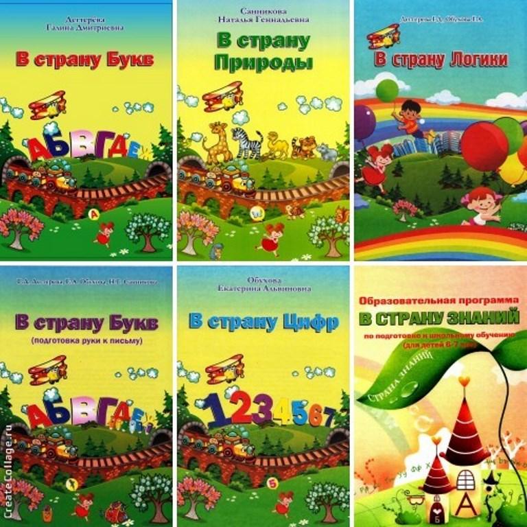 """Комплект тетрадей """"В страну Знаний"""""""