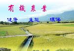 25. 台灣 有機 食農