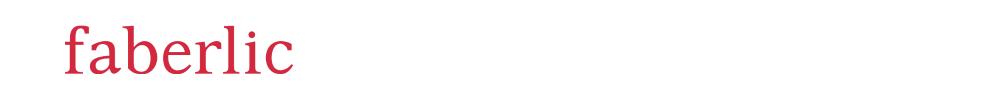 Фаберлик- Faberlic Регистрация