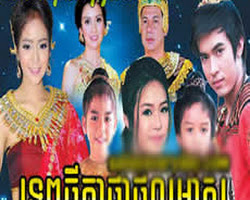[ Movies ]  - ទេពធីតាផ្កាថ្កុលមាស- Movies, Thai - Khmer, Series Movies - [ 41 part(s) ]