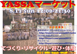 YASSAマーケット開催!